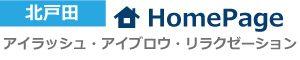 北戸田ホームページ